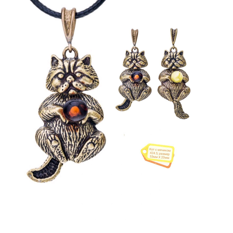 Котик золотой мой. Подвеска латунная, Подвеска, Калининград,  Фото №1