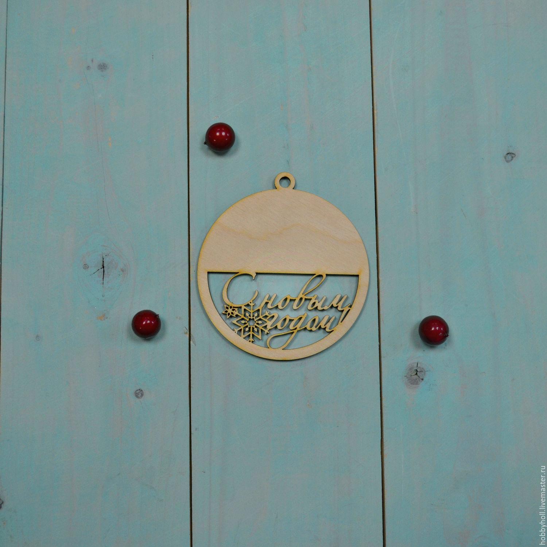 Ёлочная игрушка, новогодний шар, Заготовки, Пермь, Фото №1
