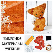 Материалы для творчества handmade. Livemaster - original item Sewing kit Teddy fox + fox pattern. Handmade.
