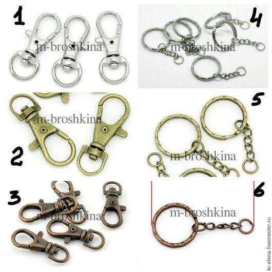 Для украшений ручной работы. Ярмарка Мастеров - ручная работа. Купить Карабины для сумок, основа для ключей, основы для брелоков. Handmade.