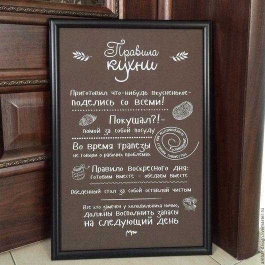 Персональные подарки ручной работы. Ярмарка Мастеров - ручная работа. Купить Правила кухни (black). Handmade. Правила кухни, для кухни