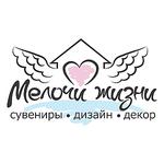 Melochy - Ярмарка Мастеров - ручная работа, handmade