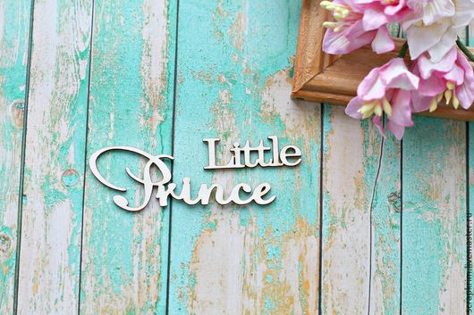 """Открытки и скрапбукинг ручной работы. Ярмарка Мастеров - ручная работа. Купить Надпись """"Little prince"""". Handmade. Белый, чипборд"""