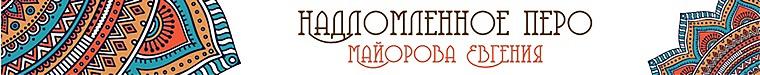 Майорова Евгения Надломленное Перо