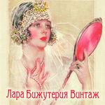 Лара Бижутерия винтаж - Ярмарка Мастеров - ручная работа, handmade