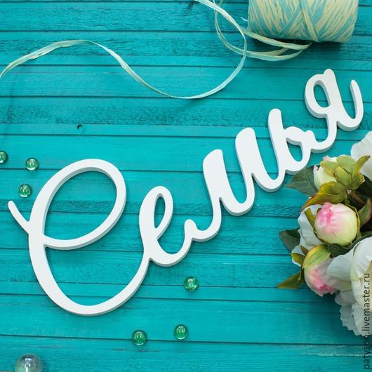 Плавные завитки букв и приятный шрифт делают слово Семья для фотосессии очень изысканным аксессуаром!