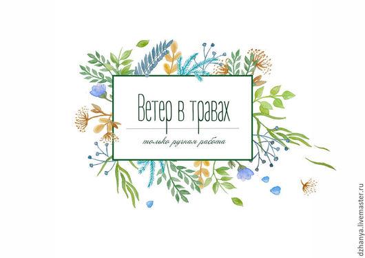 """Баннеры для Магазинов мастеров ручной работы. Ярмарка Мастеров - ручная работа. Купить логотип и баннер для магазина """"Ветер в травах"""". Handmade."""
