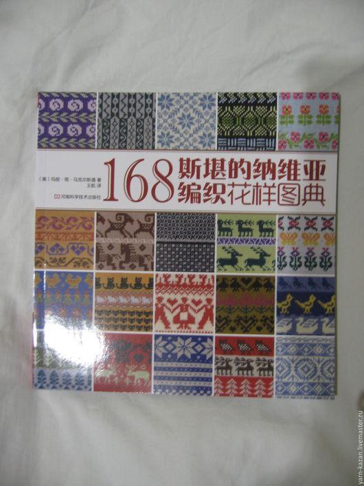 Обучающие материалы ручной работы. Ярмарка Мастеров - ручная работа. Купить Японский каталог по вязанию спицами и крючком. Handmade. Комбинированный