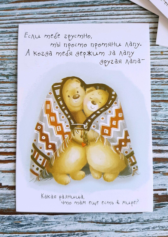 """Открытка 7,5х10,5 см, """"Держимся за лапы"""", Упаковка, Москва, Фото №1"""