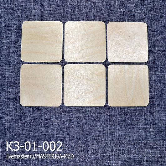 КЗ-01-002. Набор подставок под горячее. Форма: квадрат.