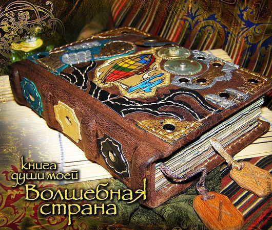 """Блокноты ручной работы. Ярмарка Мастеров - ручная работа. Купить Книга души моей """"Волшебная страна"""". Handmade. Книга души"""