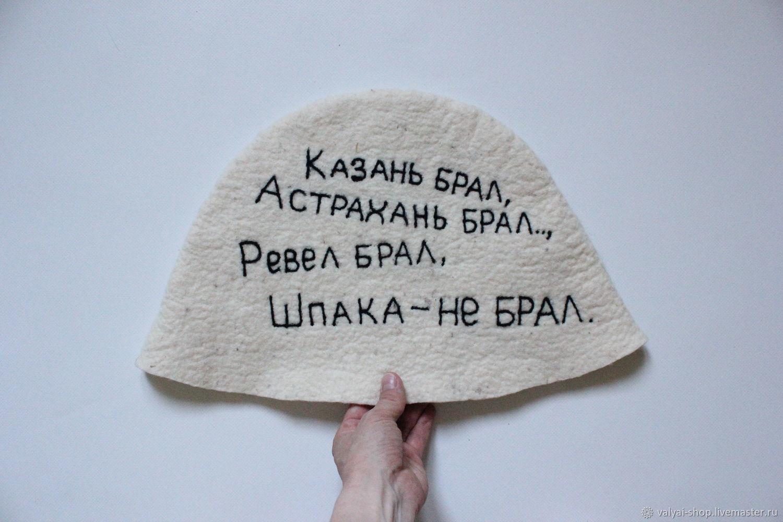 Банная шапка, Головные уборы, Калуга, Фото №1