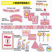 Материалы для творчества handmade. Livemaster - original item Mega Set for the girl`s first birthday Crown Princess. Handmade.