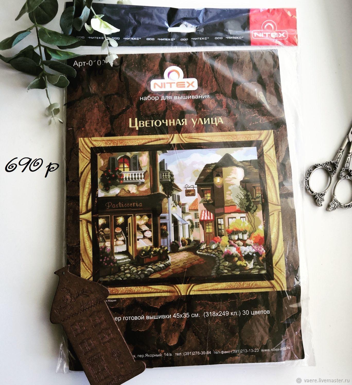 Набор для вышивания Нитекс 0100 Цветочная улица, Схемы для вышивки, Тула,  Фото №1