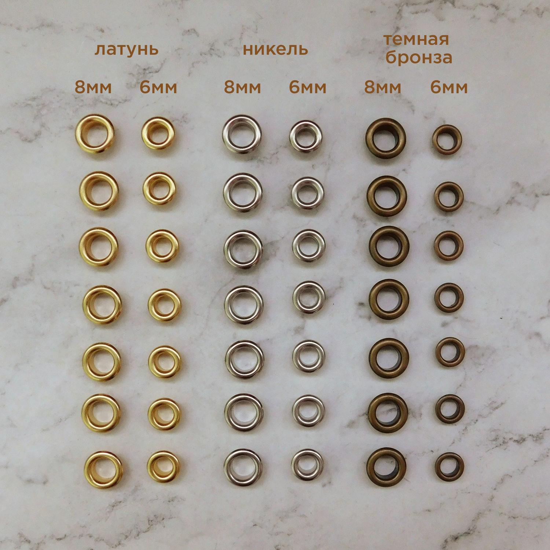 Люверсы латунь, никель, темная бронза 6 и 8мм, 10 шт, Фурнитура, Дубна,  Фото №1