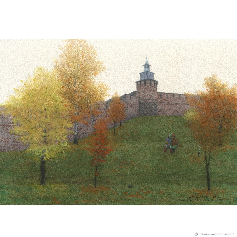 Акварельный рисунок Нижегородский кремль. Осень, Картины, Москва, Фото №1