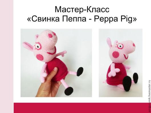Мастер-Класс по вязанию Амигуруми крючком `Свинка Пеппа` @amigurumik