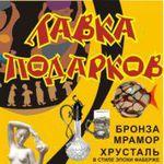 Lavka Podarkov (lavkapodarkov) - Livemaster - handmade