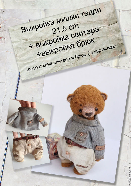Куклы и игрушки ручной работы. Ярмарка Мастеров - ручная работа. Купить Выкройка мишки + одежда. Handmade. Белый