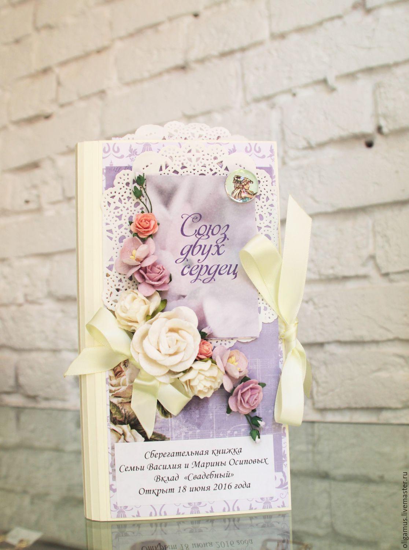 Сберегательная книжка для молодоженов 26 (сберкнижка), Подарки, Москва, Фото №1