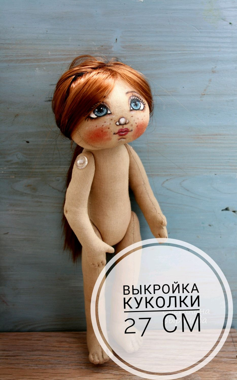Выкройка текстильной куколки 27 см, Выкройки для шитья, Пермь,  Фото №1