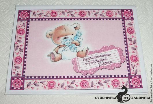 """Подарки для новорожденных, ручной работы. Ярмарка Мастеров - ручная работа. Купить """"Мишутка"""" Именная обложка на св-во о рождении. Handmade."""