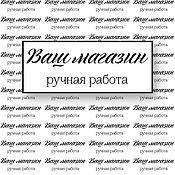 Материалы для творчества ручной работы. Ярмарка Мастеров - ручная работа Тканевые бирки 56 шт. этикетки  ярлычки  лейблы  нашивки с логотипом. Handmade.