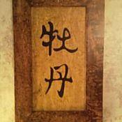 Картины и панно ручной работы. Ярмарка Мастеров - ручная работа иероглиф любви. Handmade.