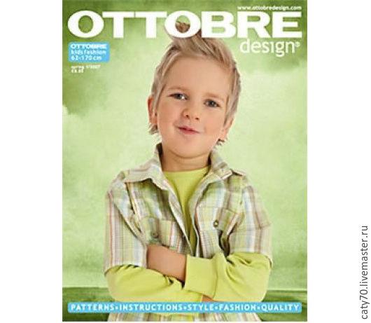 Журнал с выкройками для детей ottobre