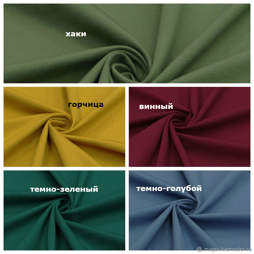 JERSEY FROM EURO TEX SRL - 5 COLORS, Fabric, Moscow,  Фото №1