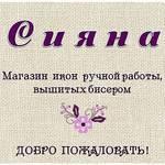 Сияна - вышивка бисером - Ярмарка Мастеров - ручная работа, handmade