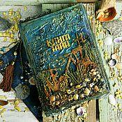 """Блокнот """"Книга тайн """""""