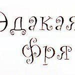 Эдакая Фря (edakayafrya) - Ярмарка Мастеров - ручная работа, handmade
