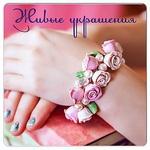 Ольга (Olga-flowers16) - Ярмарка Мастеров - ручная работа, handmade