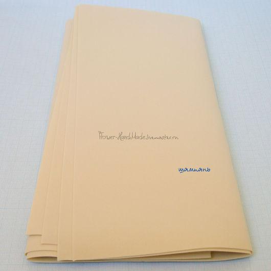Фоамиран ручной работы. Ярмарка Мастеров - ручная работа. Купить ФК003 Фоамиран корейский, цвет шампань 0,6 мм, 40х60 см, 1 лист. Handmade.