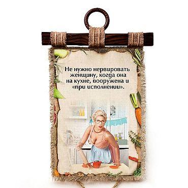 """Для дома и интерьера ручной работы. Ярмарка Мастеров - ручная работа Универсальный свиток  """"Женщина на кухне"""". Handmade."""