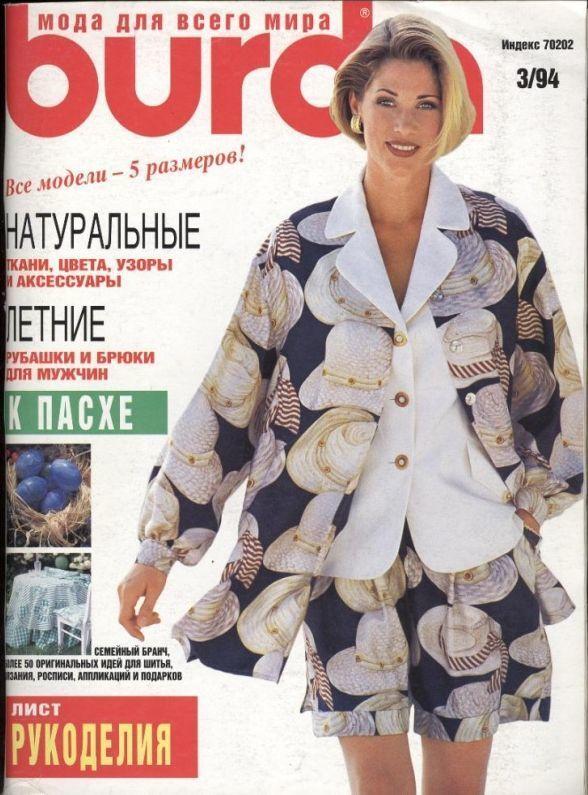 Журнал Burda Moden № 3/1994, Выкройки для шитья, Москва,  Фото №1