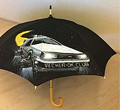 Назад в будущее! ДеЛориан. Зонт-трость с росписью.