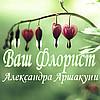 Ваш Флорист Александра Аршакуни (yourflorist) - Ярмарка Мастеров - ручная работа, handmade