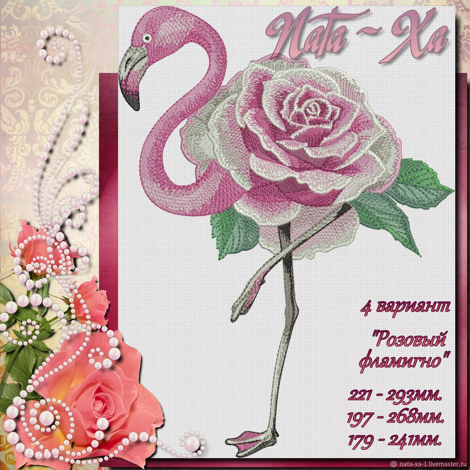 Pink flamingos. Design in machine embroidery, Embroidery tools, Solikamsk,  Фото №1