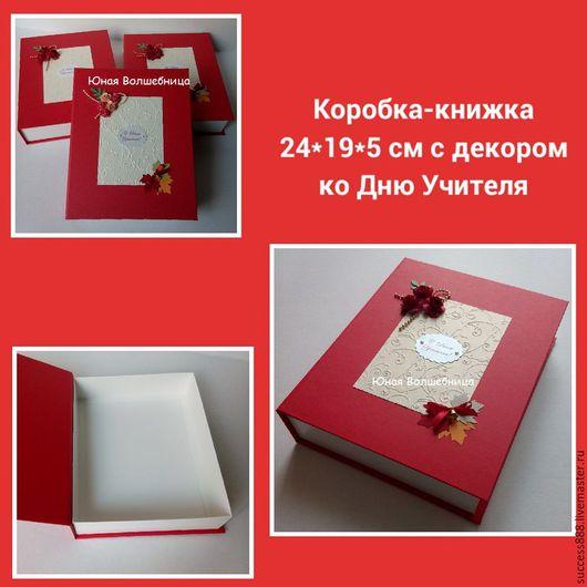 Подарочная упаковка, коробка-книжка, коробка подарочная, стильная упаковка, упаковка подарков, стильная упаковка, упаковка для конфет, день учителя, подарок учителю.