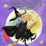 Костюмерная Бабы Яги - Ярмарка Мастеров - ручная работа, handmade