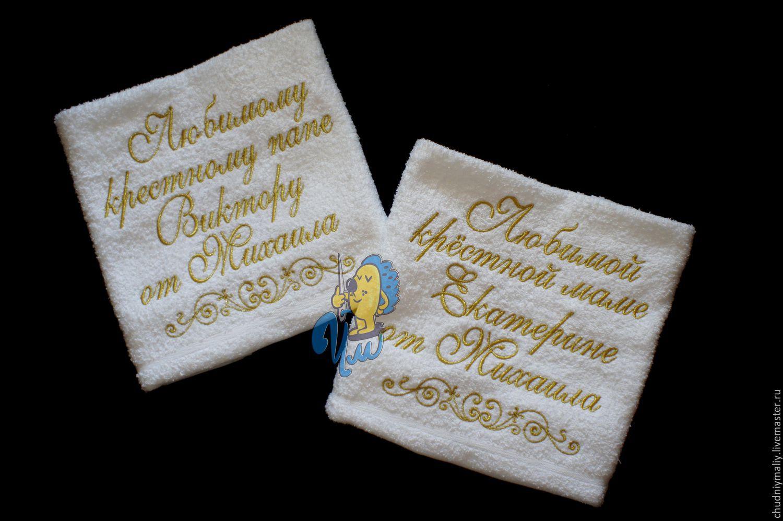 Вышивка на полотенца для крестных