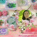 Вероника Козина (Nika-Style) - Ярмарка Мастеров - ручная работа, handmade