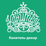 Канитель декор - Ярмарка Мастеров - ручная работа, handmade