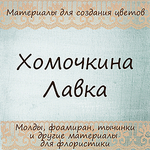 Ольга (Хомочкина Лавка) - Ярмарка Мастеров - ручная работа, handmade