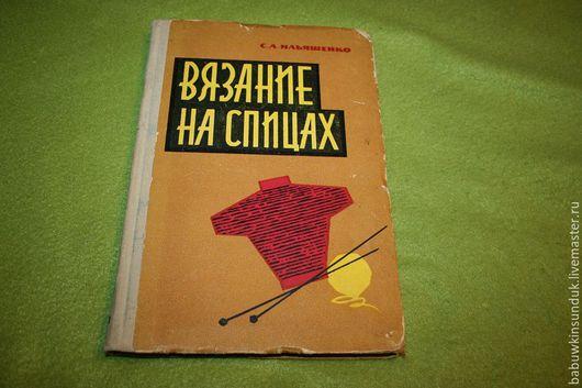 """Обучающие материалы ручной работы. Ярмарка Мастеров - ручная работа. Купить Книга 1964 год """" Вязание на спицах"""". Handmade."""