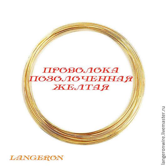 Для украшений ручной работы. Ярмарка Мастеров - ручная работа. Купить Проволока позолоченная желтая круглая. Handmade. Проволока