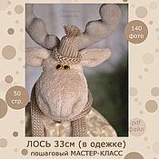 Материалы для творчества handmade. Livemaster - original item Elk. Master Class PDF.. Handmade.