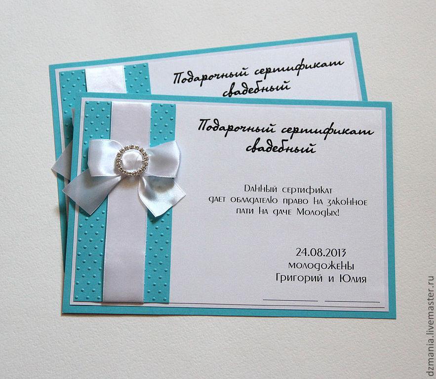Подарочный сертификат на свадебное путешествие своими руками 59